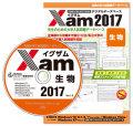 Xam2017生物 大学 過去問 入試 おすすめ