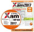 Xam2017地学・総合 大学 過去問 入試 おすすめ