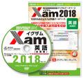 Xam2018英語(全国版) 大学 過去問 入試 おすすめ