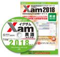 Xam2018英語(西日本版) 大学 過去問 入試 おすすめ