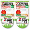 Xam2018英語ダブル(東日本版・西日本版セット) 大学 過去問 入試 おすすめ