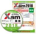 Xam2018国語 大学 過去問 入試 おすすめ