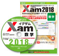 Xam2018数学 大学 過去問 入試 おすすめ