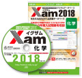 Xam2018化学 大学 過去問 入試 おすすめ