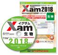 Xam2018生物 大学 過去問 入試 おすすめ