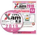 Xam2019英語(全国版) 大学 過去問 入試 おすすめ 教材 解答 テスト 作成