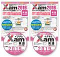Xam2019英語ダブル 大学 過去問 入試 おすすめ 教材 解答 テスト 作成