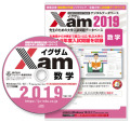 Xam2019数学 大学 過去問 入試 おすすめ 教材 解答 テスト 作成