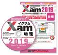 Xam2019物理 大学 過去問 入試 おすすめ 教材 解答 テスト 作成