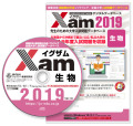 Xam2019生物 大学 過去問 入試 おすすめ 教材 解答 テスト 作成