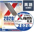 Xam2020英語(全国版) 大学 過去問 入試 おすすめ 教材 解答 テスト 作成