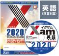 Xam2020英語(東日本版) 大学 過去問 入試 おすすめ 教材 解答 テスト 作成