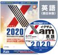 Xam2020英語(西日本版) 大学 過去問 入試 おすすめ 教材 解答 テスト 作成