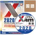 Xam2020国語 大学 過去問 入試 おすすめ 教材 解答 テスト 作成