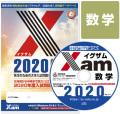 Xam2020数学 大学 過去問 入試 おすすめ 教材 解答 テスト 作成