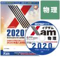 Xam2020物理 大学 過去問 入試 おすすめ 教材 解答 テスト 作成