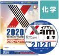 Xam2020化学 大学 過去問 入試 おすすめ 教材 解答 テスト 作成