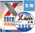 Xam2020生物 大学 過去問 入試 おすすめ 教材 解答 テスト 作成