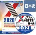 Xam2020日本史 大学 過去問 入試 おすすめ 教材 解答 テスト 作成