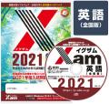 Xam2021英語(全国版) 大学 過去問 入試 おすすめ 教材 解答 テスト 作成