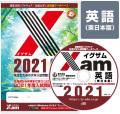Xam2021英語(東日本版) 大学 過去問 入試 おすすめ 教材 解答 テスト 作成