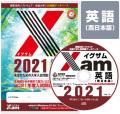 Xam2021英語(西日本版) 大学 過去問 入試 おすすめ 教材 解答 テスト 作成