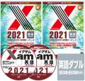 Xam2020英語ダブル 大学 過去問 入試 おすすめ 教材 解答 テスト 作成