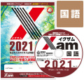 Xam2021国語 大学 過去問 入試 おすすめ 教材 解答 テスト 作成