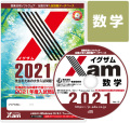 Xam2021数学 大学 過去問 入試 おすすめ 教材 解答 テスト 作成