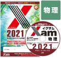 Xam2021物理 大学 過去問 入試 おすすめ 教材 解答 テスト 作成
