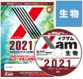 Xam2021生物 大学 過去問 入試 おすすめ 教材 解答 テスト 作成