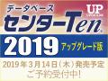 センターTen2019ご予約受付中!
