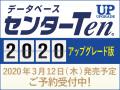 センターTen2020アップグレード版ご予約受付中!