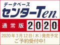 センターTen2020ご予約受付中!