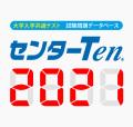 センターTen2021ご予約受付中!