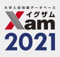 Xam2021先行予約