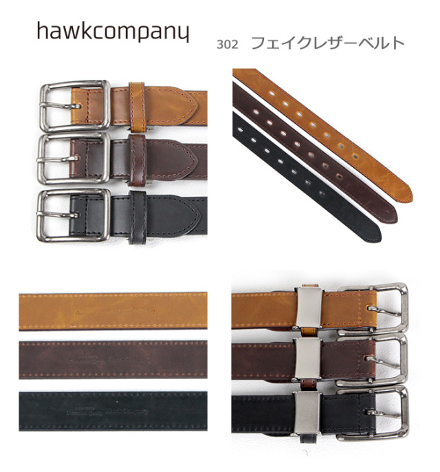 hawkcompany/ホークカンパニー フェイクレザー細ベルト 302