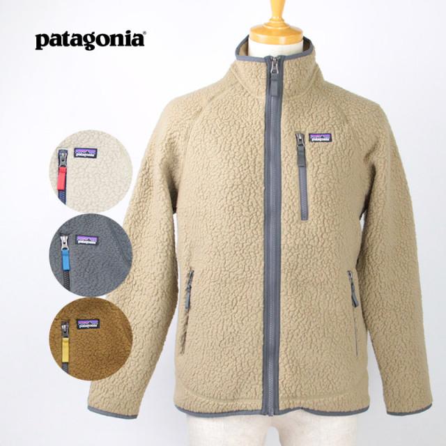 Patagonia パタゴニア キッズ レディース ボーイズ・レトロ・パイル・ジャケット  65411