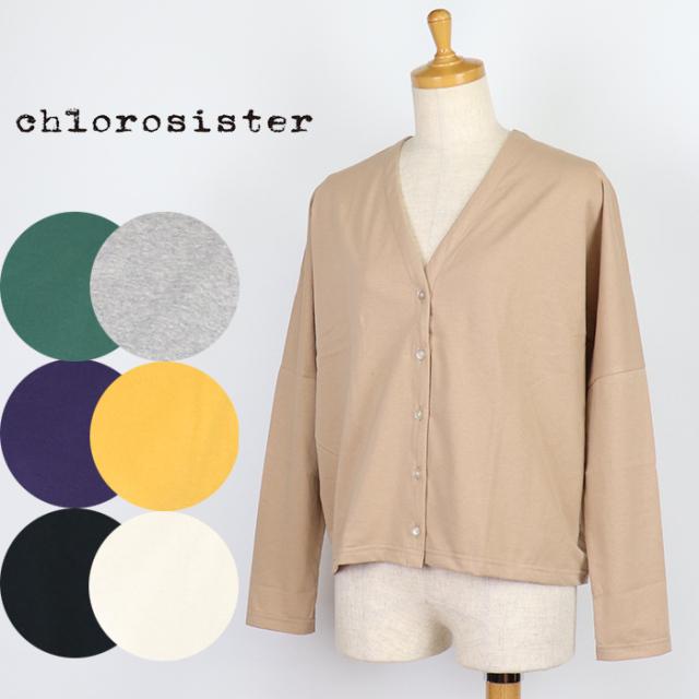 Chloro sister クロロシスター レディース ドロップショルダーワイドカーディガン CS2915