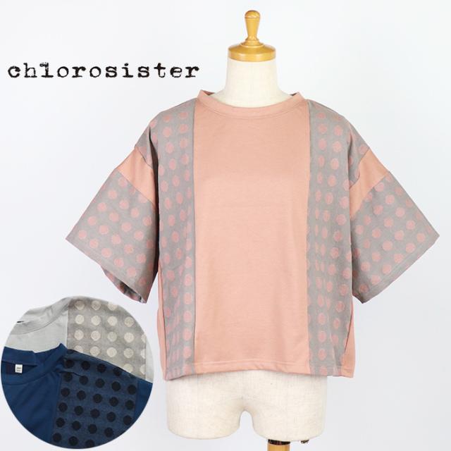 Chloro sister クロロシスター  レディース 五分袖ワイドカットソー CS3233