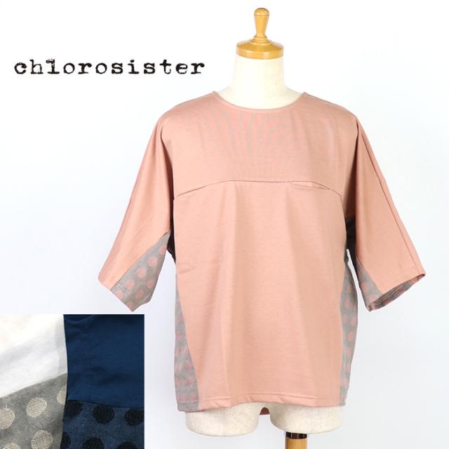 Chloro sister  クロロシスター  レディース  ドロップショルダー半袖カットソー CS3234