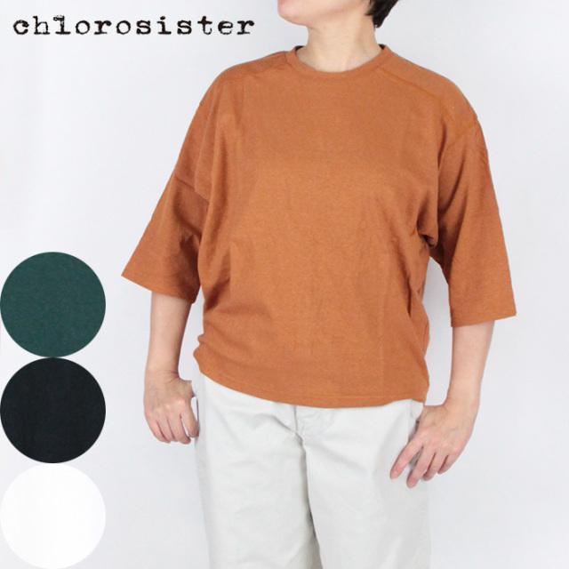 Chloro sister クロロシスター レディース リコット天竺ワイドTシャツ七分袖 CS926