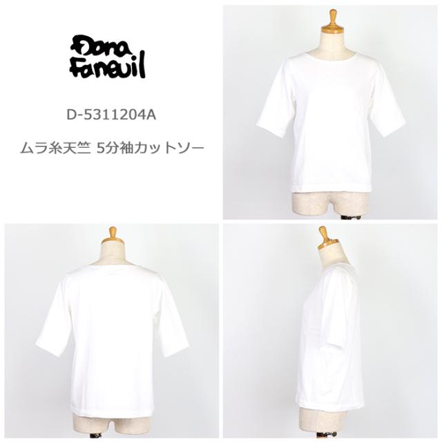 Dana Faneuil ダナファヌル  レディース ムラ糸天竺 5分袖カットソーTシャツ D-5311204A