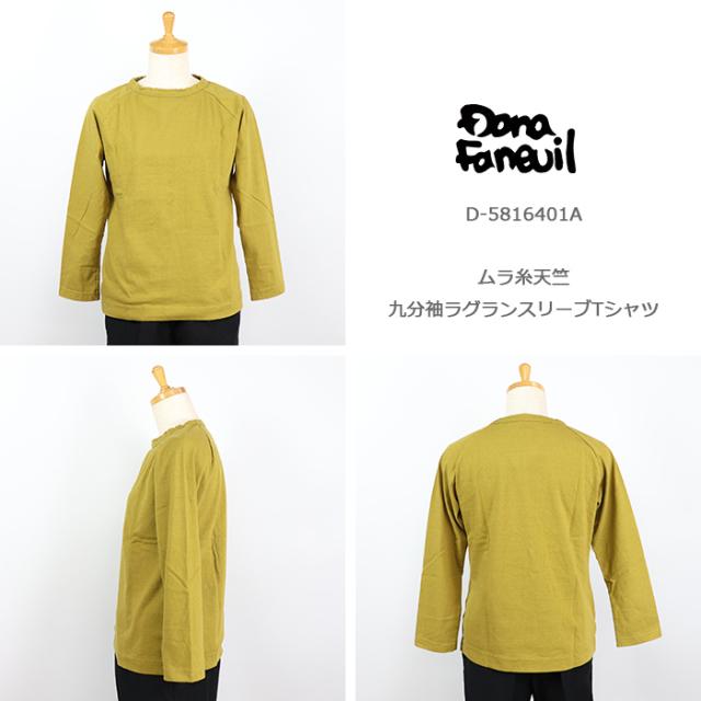 Dana Faneuil ダナファヌル  レディース ムラ糸天竺 九分袖ラグランスリーブ Tシャツ D-5816401A