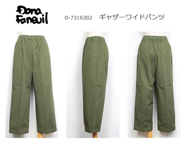 Dana Faneuil/ダナファヌル ギャザーワイドパンツ D-7316302