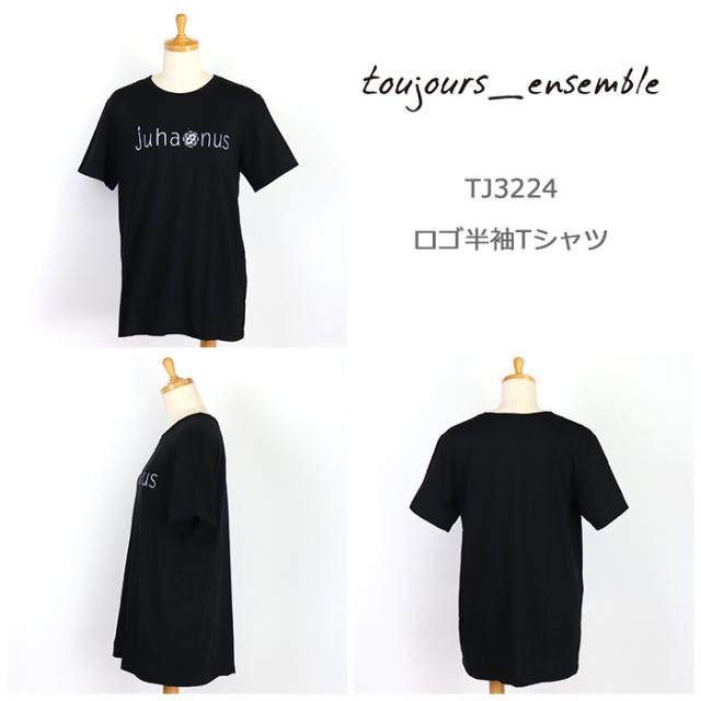toujours ensemble トゥジュールアンサンブル  レディース 半袖ロゴTシャツ TJ3224
