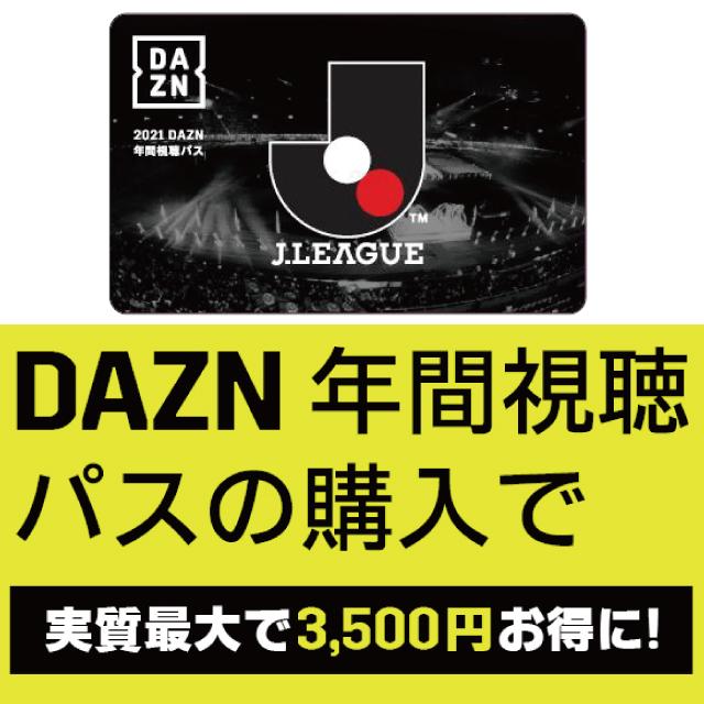 2021 DAZN 年間視聴パス