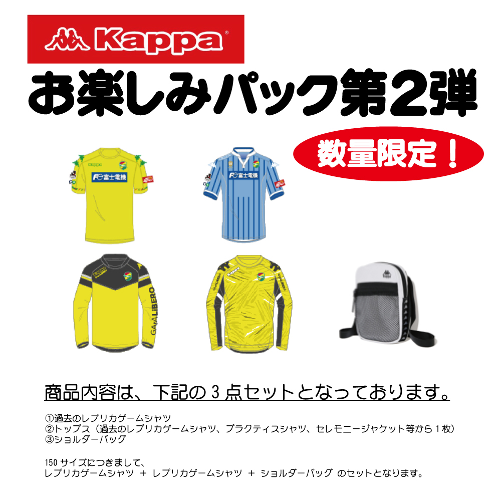 【8月中旬お届け予定】Kappaお楽しみパック第2弾!