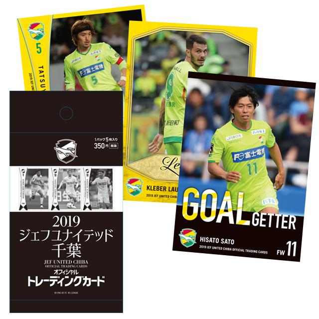 【パック】オフィシャルトレーディングカード