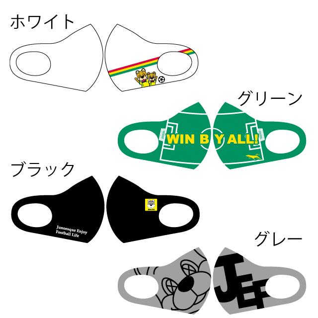 レディース選手デザインマスク